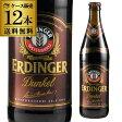 エルディンガー ヴァイスビア デュンケル500ml 瓶×12本【ケース】【送料無料】[輸入ビール][海外ビール][ドイツ][ビール][ヴァイツェン][ダーク][オクトーバーフェスト]