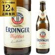 エルディンガー ヴァイスビア ヘフェ500ml 瓶×12本【ケース】【送料無料】[輸入ビール][海外ビール][ドイツ][ビール][ヴァイツェン][オクトーバーフェスト]