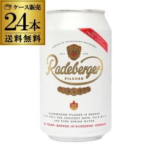 ラーデベルガー ピルスナー 缶330ml 缶×24本【ケース】【送料無料】[ドイツ][輸入ビール][海外ビール][Radeberger][オク・・・