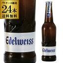 エーデルワイス スノーフレッシュ ヴァイスビア330ml 瓶×24本【ケース】【送料無料】[輸入ビール][海外ビール][オーストリア][白ビール]