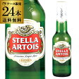 ステラ・アルトワ330ml瓶×24本ベルギービール:ピルスナー【ケース】【送料無料】[ステラアルトワ][輸入ビール][海外ビール][ベルギー]
