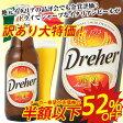 【訳ありにつき52%off!】【賞味2/28】ドレハー330ml 瓶×24本dreher【ケース(24本入)】【送料無料】[イタリア][輸入ビール][海外ビール]