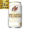 サッポロ シルクエビス350ml 缶×24本3ケースまで同梱可能!【送料無料】【yebisucpn008】[ビール][国産][YEBISU][ヱビス][缶ビール][長S]