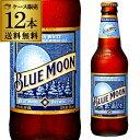 ブルームーン355ml 瓶×12本【12本販売】【白ビール】【送料無料】[アメリカ][輸入ビール][海外ビール][クラフトビール][ホワイトエール][blue ...