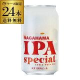 長浜 IPA スペシャル350ml 缶×24本Nagahama IPA Special長濱浪漫ビール【ケース(24本)】【送料無料】[地ビール][国産][滋賀県][日本][クラフトビール][缶ビール]