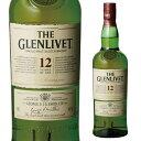 グレンリベット 12年 700ml 40度[ウイスキー][シングルモルト][グレンリヴェット][THE GLENLIVET][スペイサイド]