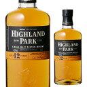 【最安値に挑戦】ハイランドパーク 12年700ml 40度[ウイスキー][スコッチ][シングルモルト][アイランズ][ウィスキー]