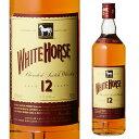 ホワイトホース 12年 40度 700ml[ウイスキー][スコッチ][スコットランド][ブレンデッド]