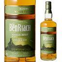 ベンリアック15年 マディラカスク 46度 700ml[ウイスキー][スコッチ][スペイサイド][シングルモルト]