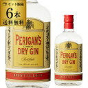[ジン]ペリガン・ドライジン37.5度 700ml×6本【6本販売】【送料無料】