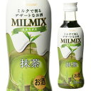 ミルミクス 抹茶 15度 200ml[リキュール][長S]