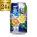 【氷結】【グレフル】キリン 氷結グレープフルーツ350ml缶×1ケース(24缶)[KIRIN][チューハイ][サワー][長S]