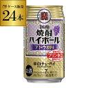 【宝】【ぶどう】タカラ 焼酎ハイボールブドウ割り350ml缶×1ケース(24缶)[TaKaRa][チューハイ][サワー][長S]