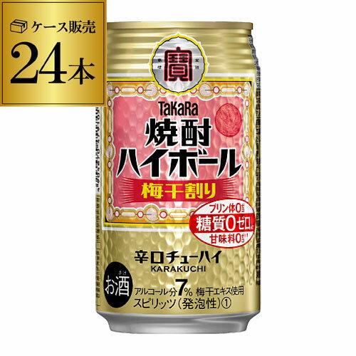 【宝】【うめ】タカラ 焼酎ハイボール梅干割り350ml缶×1ケース(24缶)[TaKaRa][梅干し割][チューハイ][サワー][長S]