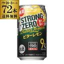 【送料無料】【-196℃】【ビター】サントリー -196℃ ストロングゼロビターレモン350ml缶×3ケース(72缶)[SUNTORY][STRONG ZERO...