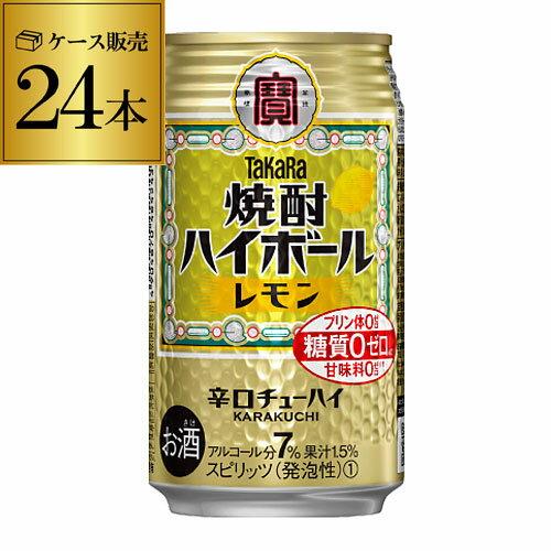 【宝】【レモン】タカラ 焼酎ハイボールレモン35...の商品画像