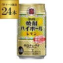 【宝】【レモン】タカラ 焼酎ハイボールレモン350ml缶×1ケース(24缶)[TaKaRa][チューハイ][サワー][レモンサワー][スコスコ][スイスイ] GLY