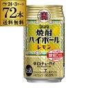 【送料無料】【宝】【レモン】タカラ 焼酎ハイボールレモン350ml缶×3ケース(72缶)[T
