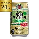 【宝】【シークヮーサー】タカラ 焼酎ハイボールシークァーサー350ml缶×1ケース(24缶)[TaKaRa][チューハイ][サワー][長S]