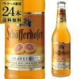 【新入荷】シェッファーホッファー グレープフルーツ330ml 瓶×24本【ケース】【送料無料】[輸入ビール][海外ビール][ドイツ][フルーツビール]