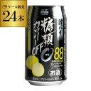 【BT】【オフレモン】ベストテイスト 酎ハイカロリーオフ 糖類ゼロ レモン350ml缶×1ケース(24缶)[チューハイ][サワー][長S]