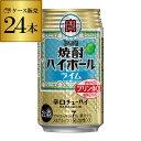 【宝】【ライム】タカラ 焼酎ハイボールライム350ml缶×1ケース(24缶)[TaKaRa][チューハイ][サワー][長S]