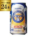 サントリー ジョッキ生 350ml×24缶3ケースまで1口分の送料です!【ケース】[新ジャンル][第三のビール][国産][日本][長S]