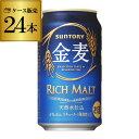 サントリー 金麦 350ml×24缶3ケースまで1口分の送料です!【ケース】[新ジャンル][第三のビール][国産][日本][長S]