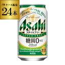 アサヒ スタイルフリー 糖質0ゼロ 350ml×24缶【ご注文は2ケースまで1個口配送可能です!】【 ...
