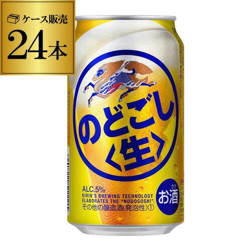 【3/19限定 エントリー2倍】キリン のどごし<生> 350ml×24本 1ケース(24缶) 3ケースまで1口分の送料です!【ケース】[新ジャンル][第三のビール][国産][日本][長S]