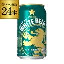 サッポロ ホワイトベルグ 350ml×24缶【ご注文は2ケー...