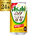 アサヒ オフ <プリン体ゼロ・糖質ゼロ> 350ml×24缶3ケースまで1口分の送料です!【ケース】[新ジャンル][第三のビール][国産][日本][長S]