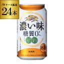 キリン 濃い味 糖質ゼロ <糖質0> 350ml×24缶【ご注文は2ケースまで1個口配送可能です!】【ケース】[新ジャンル][第三のビール]...