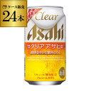 アサヒ クリアアサヒ 350ml×24缶3ケースまで1口分の送料です!【ケース】[新ジャンル][第三のビール][国産][日本][長S]