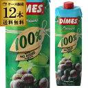 ディメス プレミアム100%ジュース グレープ 1000ml×12本【12本販売】【送料無料】[ジュース][DIMES Premium][長S]