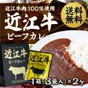 贅沢に近江牛肉100%使用! 近江牛ビーフカレー 3袋入×2箱【送料無料】【2箱セット】【6食入】