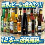 世界のビールを飲み比べ♪人気の輸入ビール12本セット【Aセット】【第37弾】【送料無料】[瓶][ギフト][詰め合わせ][飲み比べ][ビールセット][冬贈][バレンタイン][プレゼント]