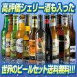 シェリー酒入り♪世界のビールを飲み比べ!人気の輸入ビール12本セット【Bセット】【送料無料】[瓶][ギフト][詰め合わせ][飲み比べ][ビールセット][バレンタイン][プレゼント]