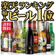 贈り物に海外旅行気分を♪世界のビールを飲み比べ♪人気の輸入ビール12本セット【第42弾】【送料無料】[瓶][ギフト][詰め合わせ][飲み比べ][ビールセット][中元][夏贈]