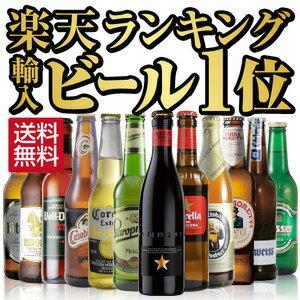贈り物に海外旅行気分を♪世界のビールを飲み比べ♪人気の輸入ビール12本セット【第42弾】【送料無料】[瓶][ギフト][詰め合わ・・・