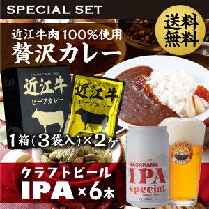 近江牛カレー&IPAセット