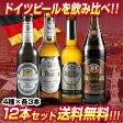 厳選!!ドイツビール12本セット4種×各3本12本セット【第14弾】【ドイツビール】【送料無料】[瓶][ギフト][詰め合わせ][飲み比べ][オクトーバーフェスト]