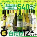 最大500円offクーポン配布 白だけ特選ワイン12本セッ
