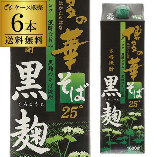送料無料 ケース販売博多の華 黒麹のそば焼酎 2...の商品画像