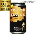 (全品P3倍 4/10限定)東京ブラック350ml 缶×24