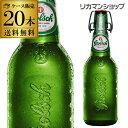 1本あたり417円(税別)グロールシュプレミアムラガー450ml瓶×20本[オランダ][海外ビール][長S]