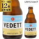 9/25限定 全品P2倍ベルギー ビール ヴェデット エクストラ ホワイト 330ml 瓶 12本 送料無料 並行 エキストラ 輸入ビール 長S