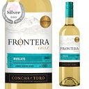 フロンテラ・モスカート コンチャ・イ・トロ 750ml[チリ][白ワイン][やや甘口][長S]