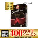 《箱ワイン》カルロ・ロッシ カリフォルニア・ダーク 3L×4箱【ケース(4箱入)】【送料無料】[ボックスワイン][BOX][カルロロッシ] GLY