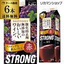 送料無料サントリー酸化防止剤無添加のおいしいワインストロング赤1800ml1.8L6本入紙パック赤ワイン大容量RSL
